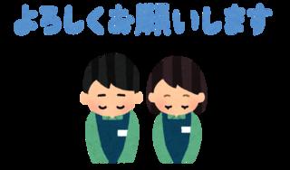 message_yoroshiku_tenin.png